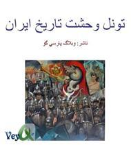 دانلود کتاب تونل وحشت تاریخ ایران