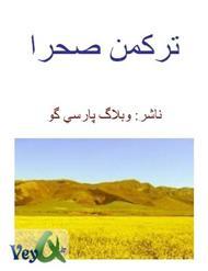 دانلود کتاب ترکمن صحرا