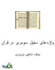 دانلود کتاب واژه های دخیل سومری در قرآن