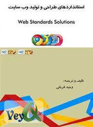 دانلود کتاب استانداردهای طراحی و تولید وب سایت