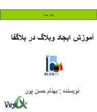 دانلود کتاب آموش ایجاد و مدیریت وبلاگ در بلاگفا - Blogfa