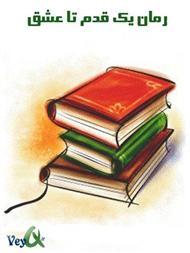 دانلود کتاب یک قدم تا عشق