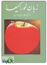دانلود کتاب زبان خوراکی ها