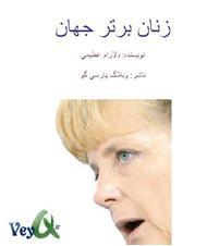 دانلود کتاب زنان برتر جهان