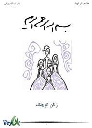 دانلود کتاب خلاصه رمان زنان کوچک