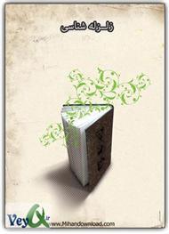 دانلود کتاب زلزله شناسی