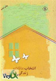 دانلود کتاب انتخاب عاقلانه زندگی عاشقانه