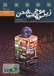 دانلود کتاب زیر موج جهانی شدن