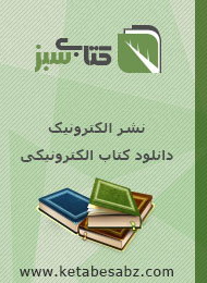 دانلود کتاب NUMA - Non-Uniform Memory Access