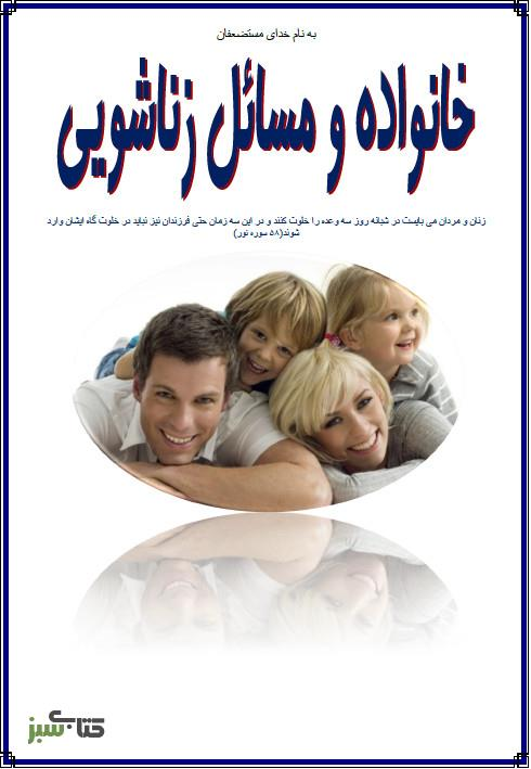 Image result for کتاب خانواده و مسائل زناشویی