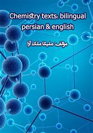 دانلود کتاب (Chemistry texts: bilingual (persian & english