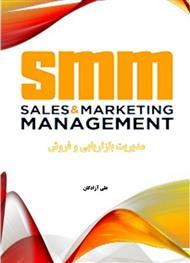 دانلود کتاب مدیریت بازاریابی و فروش
