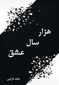دانلود کتاب هزار سال عشق