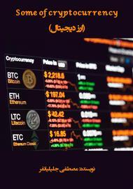 دانلود کتاب ارز دیجیتال (Some of Cryptocurrency)