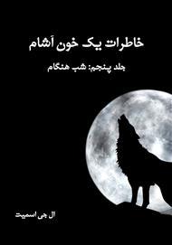 دانلود کتاب رمان خاطرات یک خون آشام - جلد پنجم (شب هنگام)