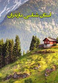 دانلود کتاب استان شناسی مازندران