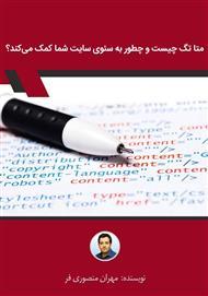دانلود کتاب متا تگ چیست و چطور به سئوی سایت شما کمک میکند؟