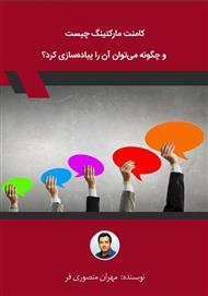 دانلود کتاب کامنت مارکتینگ چیست و چگونه میتوان آن را پیادهسازی کرد؟
