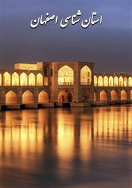 دانلود کتاب استان شناسی اصفهان