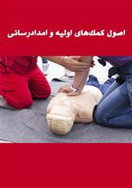 دانلود کتاب اصول کمکهای اولیه و امدادرسانی