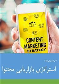 دانلود کتاب 7 مرحله برای ایجاد استراتژی بازاریابی محتوا