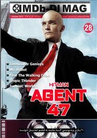 دانلود ماهنامه الکترونیکی IMDB - شماره 28