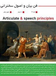 دانلود کتاب تکنیک های فن بیان و اصول سخنرانی
