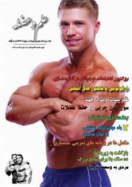 مجله بدنسازی و تناسب اندام علم و عضله - شماره 19