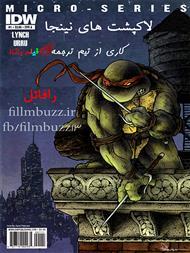 دانلود کتاب کمیک لاکپشت های نینجا - قسمت اول