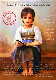 دانلود کتاب بانک مجموعه داستان ترجمه نوجوان (100 داستان)