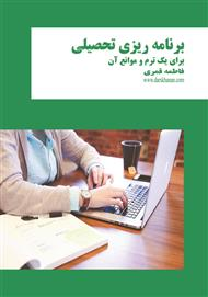 دانلود کتاب برنامهریزی تحصیلی برای یک ترم و موانع آن