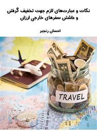 دانلود کتاب نکات و عبارتهای لازم جهت تخفیف گرفتن و داشتن سفرهای خارجی ارزان