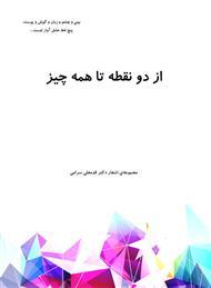 دانلود کتاب از دو نقطه تا همه چیز - مجموعه شعر