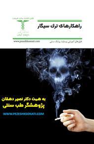 دانلود کتاب راهکار های ترک سیگار