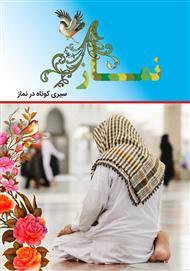 دانلود کتاب نماز (سیری کوتاه در نماز)