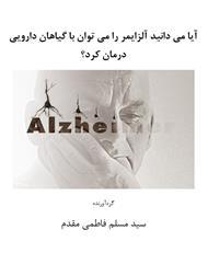 آیا می دانید آلزایمر را می توان با گیاهان دارویی درمان کرد؟