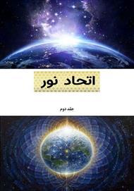 دانلود کتاب اتحاد نور - جلد دوم