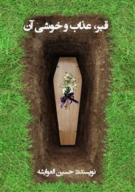 دانلود کتاب قبر، عذاب و خوشی آن