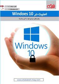 دانلود کتاب امنیت ویندوز ۱۰
