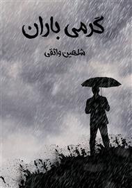 دانلود کتاب رمان گرمی باران