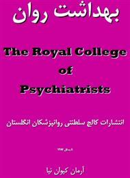 دانلود کتاب بهداشت روان