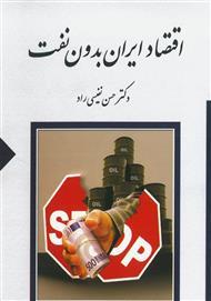 دانلود کتاب اقتصاد ایران بدون نفت