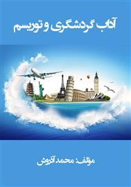 دانلود کتاب آداب گردشگری و توریسم