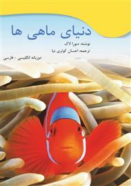 دانلود کتاب دنیای ماهیها