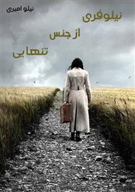 دانلود کتاب رمان نیلوفری از جنس تنهایی