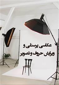 دانلود کتاب عکاسی پرسنلی و ویرایش حروف و تصویر