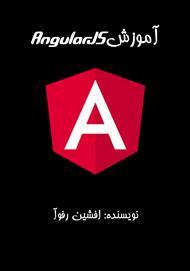 دانلود کتاب آموزش AngularJS