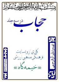 دانلود کتاب حجاب - جلد سوم