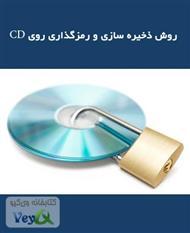 دانلود کتاب روش ذخیره سازی و رمزگذاری روی سی دی