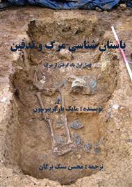 دانلود کتاب باستان شناسی مرگ و تدفین